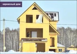 Каркасно - щитоыой  дом